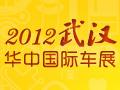 2012华中国际车展