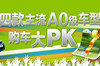 A0级车型购车大PK
