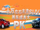 20万SUV养车成本PK