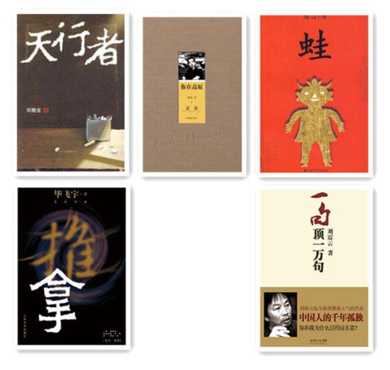 第八届茅盾文学奖获奖作品揭晓 湖北作家刘醒龙获奖