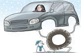 入冬前爱车建议更换冬季轮胎