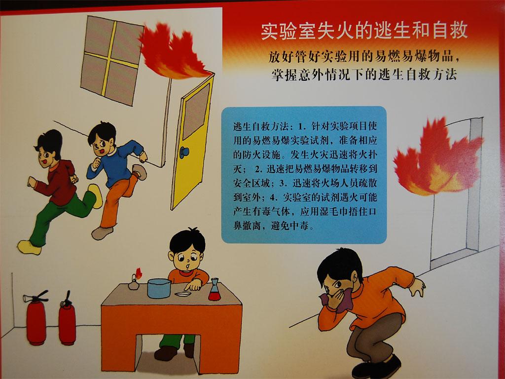 实验室失火的逃生和自救