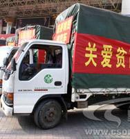 第一届长沙慈善日