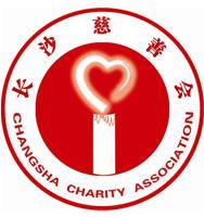 第五届长沙慈善日