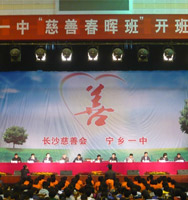 第六届长沙慈善日