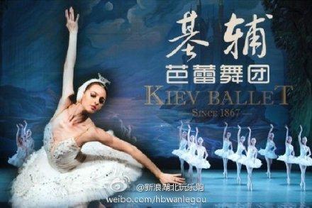 乌克兰基辅芭蕾舞团芭蕾舞剧《天鹅湖》首次访华巡演