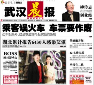 《武汉晨报》落版