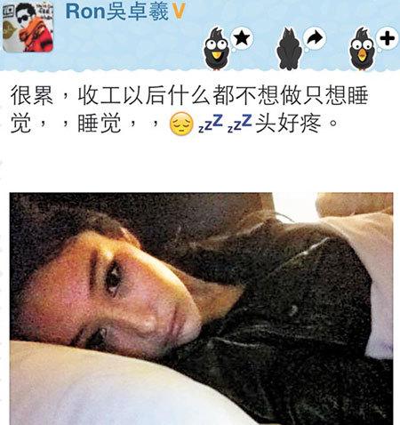 张馨予的皮衣床照,离奇贴在吴卓羲的微博上