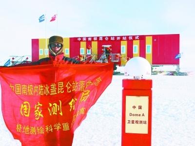 首次到达南极内陆冰盖最高点开展测绘考察的张胜凯博士