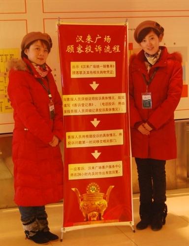 汉来广场顾客投诉流程