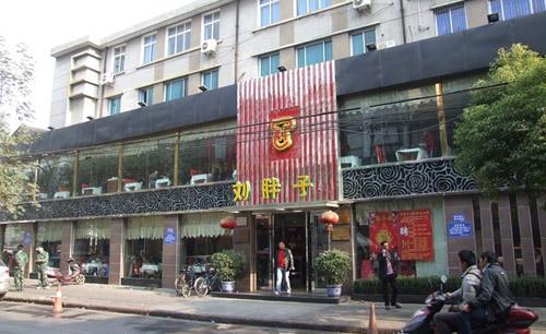 刘胖子酒楼位于汉来附近