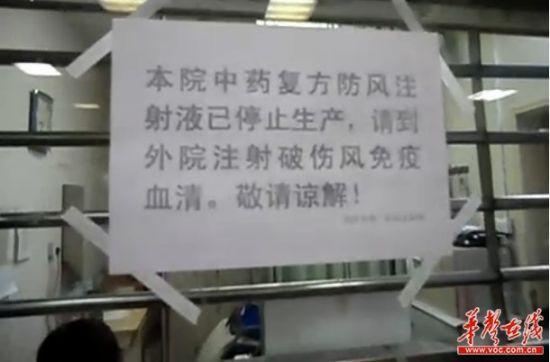 武汉市第一医院被曝停产便宜药,患者需到外院注射破伤风疫苗。 网络截图