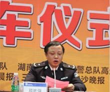 省交警总队党委委员、政治部主任邓武强