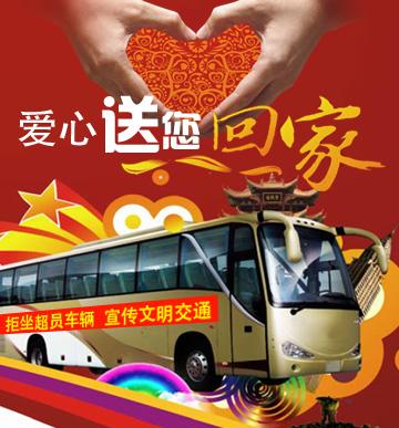 20台大巴送迎在粤湘潭老乡回家