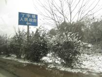 @周钰涵S:长沙―湘阴途中