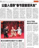 1月16日 京华时报