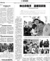 1月22日 广西日报