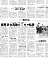 1月22日 中国青年报