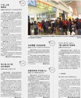 1月27日 三湘都市报