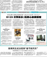 1月30日 武汉晨报