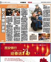 1月22日 西安晚报