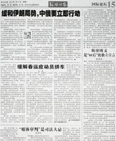 1月17日 环球时报