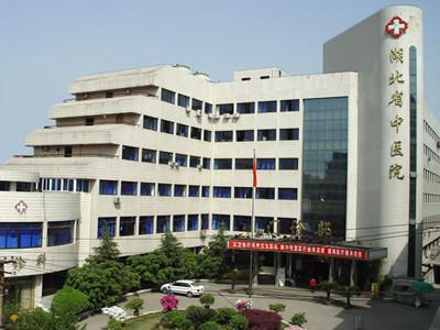 湖北省中醫院