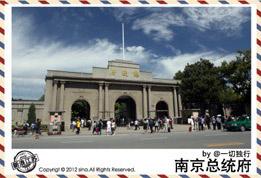 岁月记忆-南京总统府