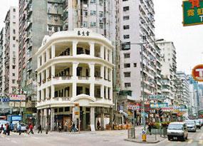 香港:保护具历史价值的建筑物