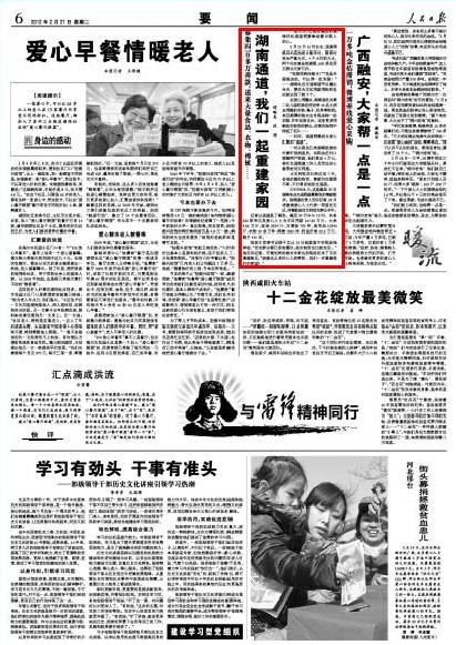 2月21日 人民日报