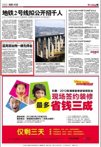 2012年2月24日 潇湘晨报