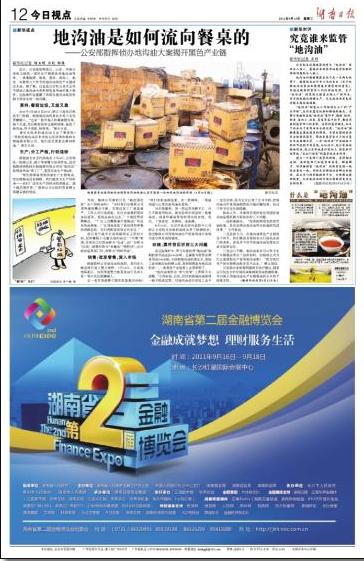 2011年9月14日 湖南日报