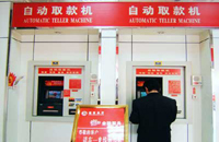 网友质疑称跨行取款手续费可否政府定价