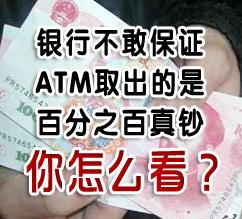 ATM机取款出假钞