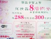 大洋百货化妆品节