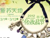 新苏天地化妆品节