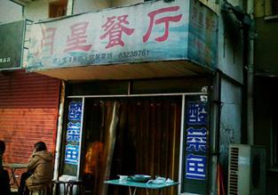 @贝贝贝贝贝update:月星餐厅,全南京最好吃的酸菜鱼