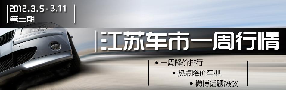 江苏车市一周行情第三期
