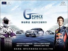 G Force 南京文华英菲尼迪激情招募