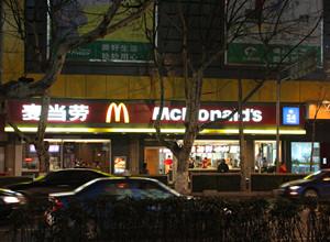麦当劳珠江路店