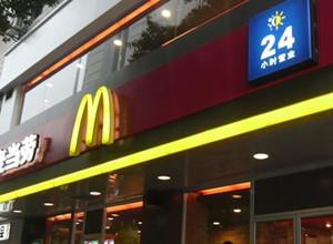 麦当劳广州路店