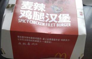 麦辣鸡汉堡难吃