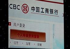 银行内部员工被曝兜售客户个人信息