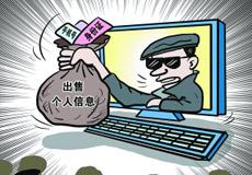 该怎样评价江苏首判出售个人信息案