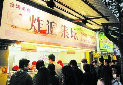 """前进五路的汉版""""台湾小吃""""。 记者詹松 摄"""