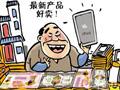 【第26期】清明节你烧iPHONE了吗?