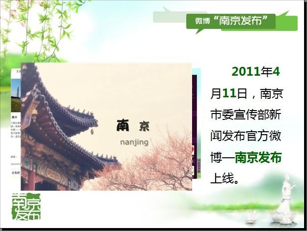 2011年4月11日南京发布上线