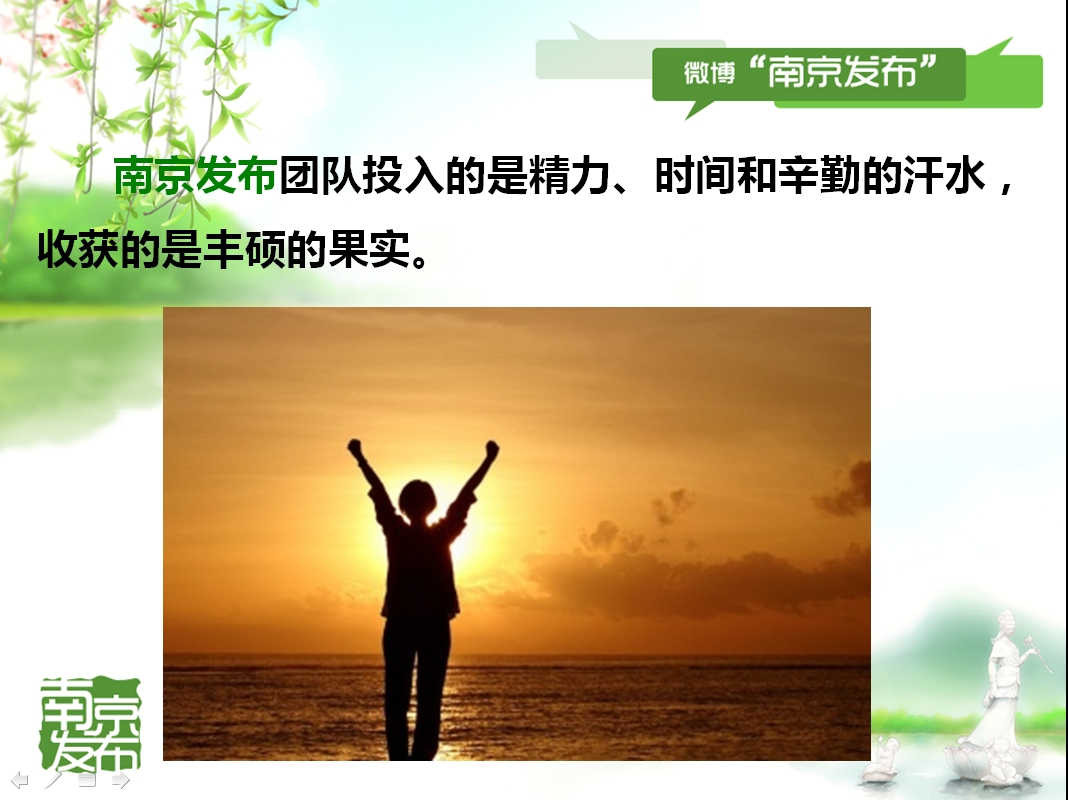 南京发布团队投入了大量的精力