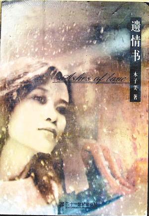 木子美《遗情书》