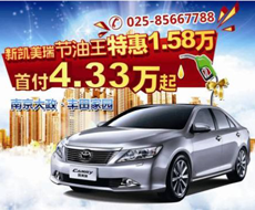 新凯美瑞节油王 特惠1.58万 首付4.33万起